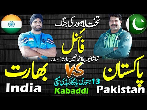 🔴[Live]  Final Kabaddi Match India Vs Pakistan As Icc World Cup 2019 LiveKabaddi &Team Punjabi
