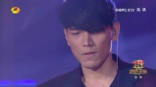 20150403 我是歌手2015巔峰會-楊宗緯_長鏡頭(只有演唱)