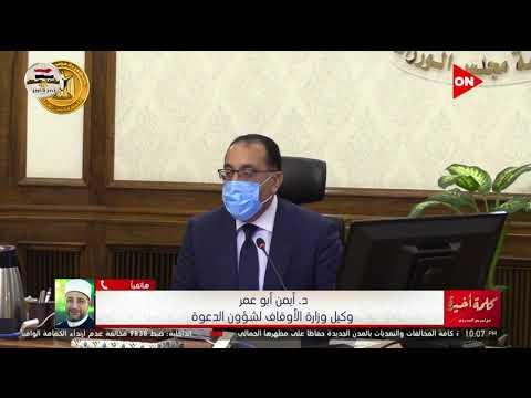 وكيل وزارة الأوقاف لـ لميس الحديدي: غلق المساجد وفتحها لم يكن بأيدينا ويكشف الضوابط الجديدة