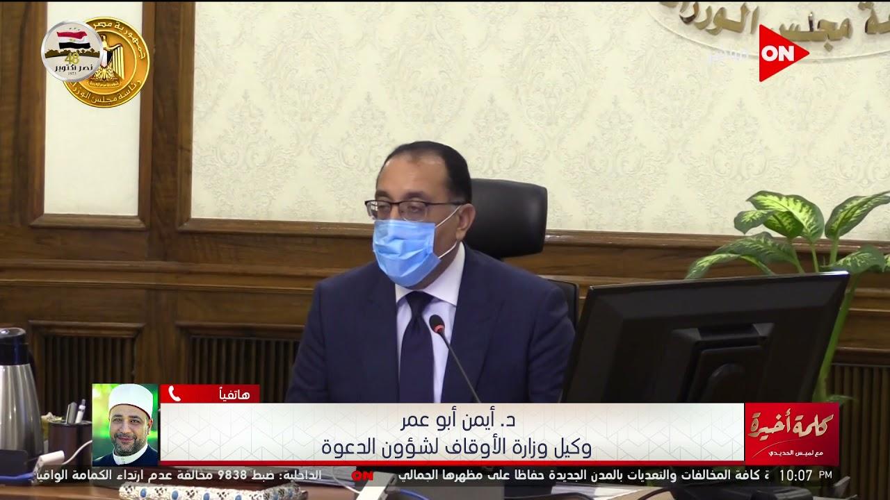 وكيل وزارة الأوقاف لـ لميس الحديدي: غلق المساجد وفتحها لم يكن بأيدينا ويكشف الضوابط الجديدة  - 23:53-2021 / 10 / 17