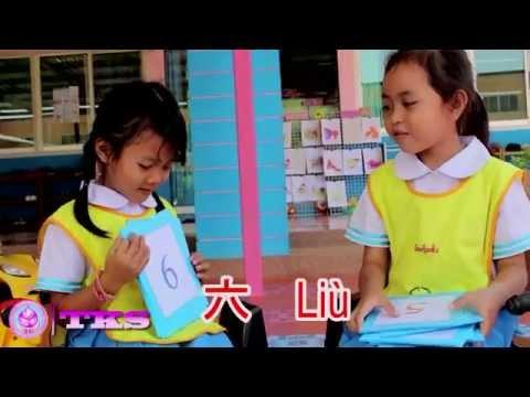 นับเลขภาษาจีนกลาง 1-10  อนุบาล 3 (น้องวุ้นเส้น น้องอ้อม 5 ขวบ)