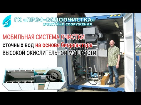 Мобильная система очистки хозяйственно-бытовых сточных вод по технологии ХАБ
