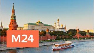 Смотреть видео Куда сходить в Москве на выходных - Москва 24 онлайн