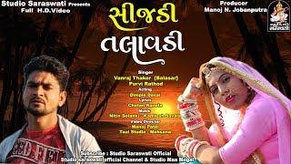SIJDI TALAVDI | સિજડી તલાવડી | Vanraj Thakor & Purvi Rathod | FULL HD VIDEO