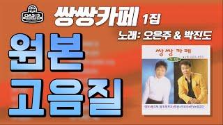 [오아시스레코드] 쌍쌍카페 제 1집 노래: 오은주, 박…