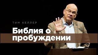 Тим Келлер: Библейская теология пробуждения