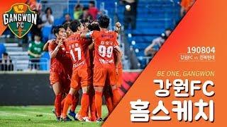 20190804 강원FC 전북전 홈스케치
