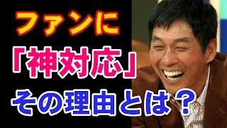 """【関連動画】 明石家さんま、表参道での""""神対応""""が話題「本当にすごい」..."""