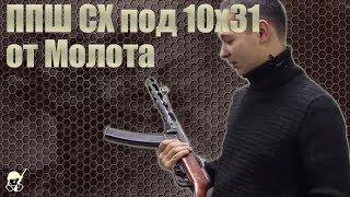 ППШ СХ под патрон 10х31 от завода Молот. Стрельба и обзор