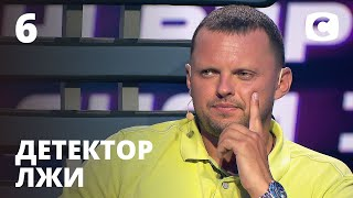 Детектор лжи 2020 – Выпуск 6 от 05.10.2020   Денис Колосов