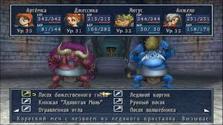 Снимаем сливки #10 (Dragon Quest VIII: Journey of the Cursed King RUS)