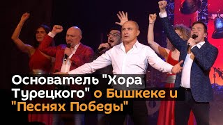 Основатель \Хора Турецкого\ о Бишкеке и \Песнях Победы\