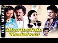 Dharmathin Thalaivan Full Tamil Movie Rajinikanth Prabhu mp3