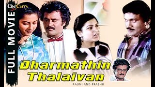 Dharmathin Thalaivan   Full Tamil Movie   Rajinikanth, Prabhu