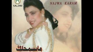 Sohrani - Najwa Karam / سهرانة - نجوى كرم