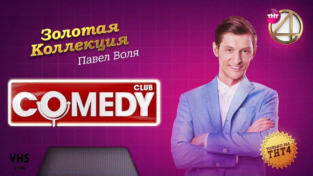 Comedy Club  Золотая коллекция – Павел Воля