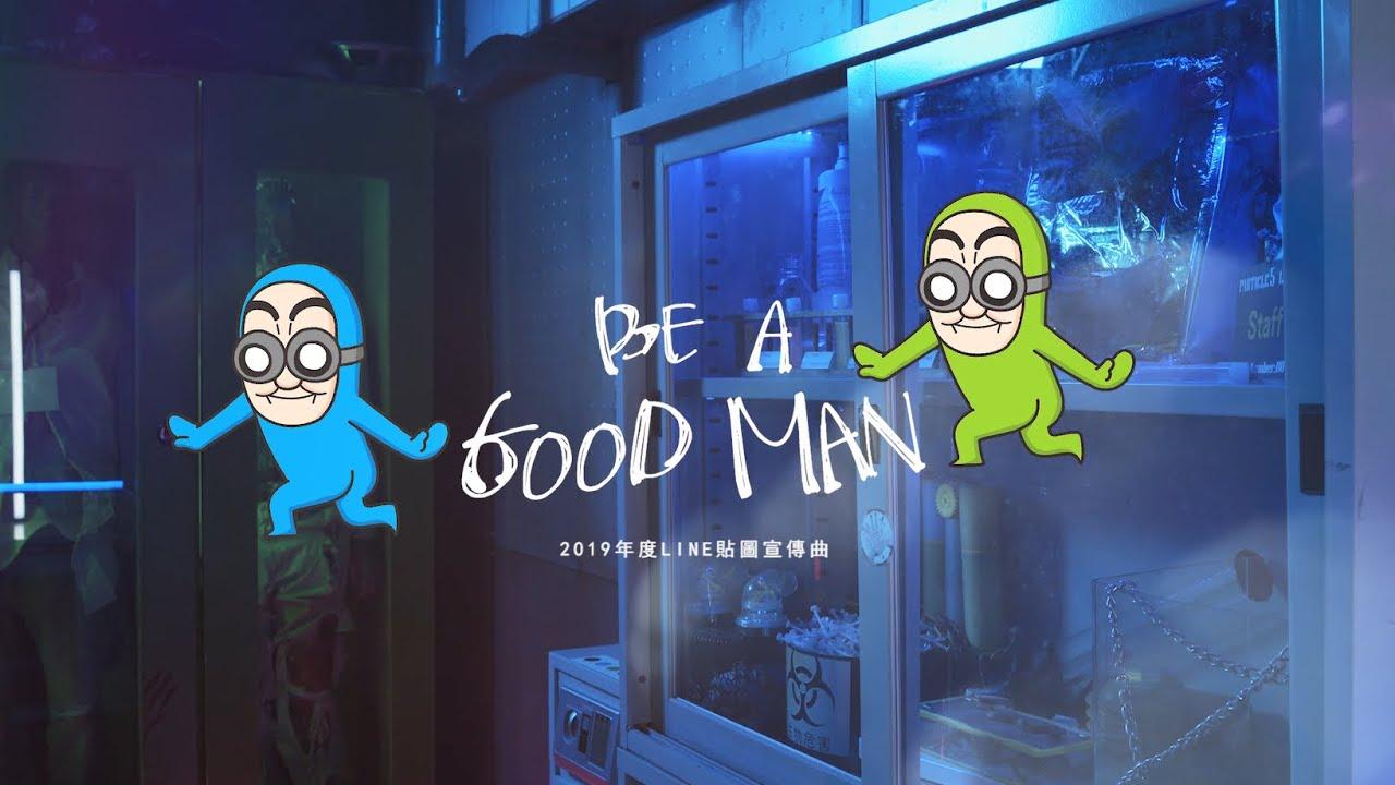 BG MEN 貼圖宣傳曲 -《BE A GOOD MAN》Official Trailer