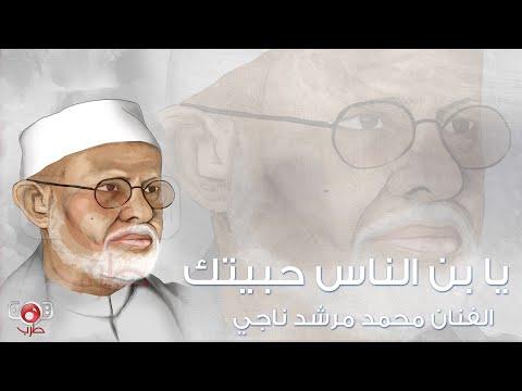 Mohamed Morshed Naji- Ya Bin Alnaas Habit | يا بن الناس حبيتك - الفنان محمد مرشد ناجي