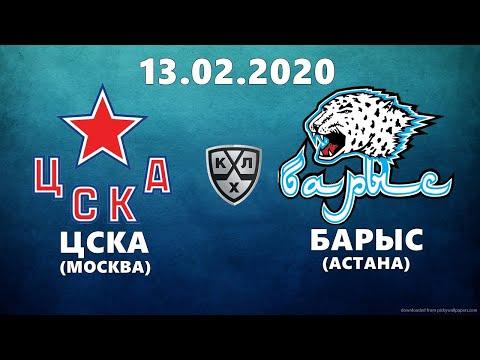 ЦСКА - БАРЫС (13.02.2020)  ХОККЕЙ NHL 09 МОД LordHockey