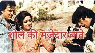 शोले के सुने-अनसुने किस्से। Interesting Facts of Sholay Film