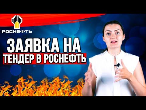 Как подать заявку на участие в Тендере в Роснефть