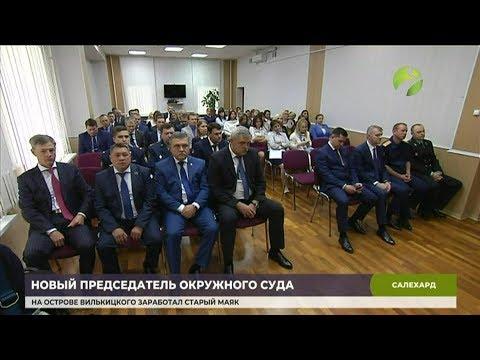 В Салехарде представили нового председателя окружного суда