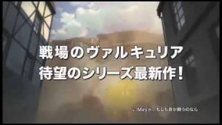 戦場のヴァルキュリア3 TVCM 「絶望の果て」篇(リエラ) thumbnail