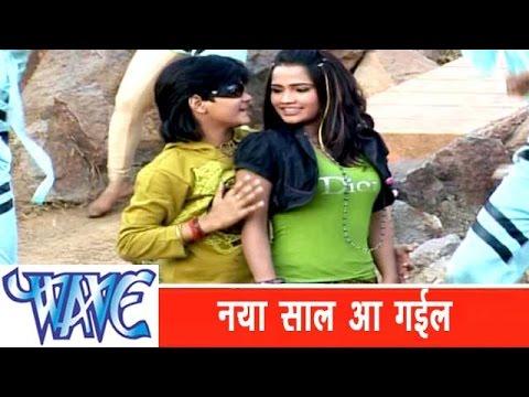 नया साल आ गईल Naya Sal Aa Gayil - Jila Top Lageli - Bhojpuri Hot Song  HD