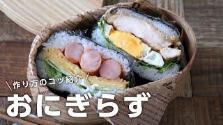 【お弁当作り】失敗しない!おにぎらずの作り方bento#657