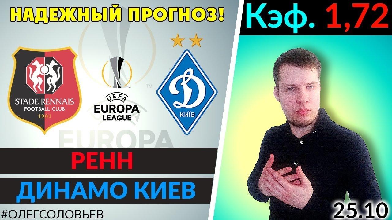 Динамо Киев – Ренн. Прогноз матча Лиги Европы