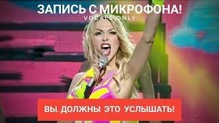 Голос с микрофона Оли Поляковой - Шлёпки (Голый Голос)