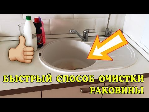 ЛАЙФ ХАК!!! Как почистить раковину из искусственного камня Самый простой способ