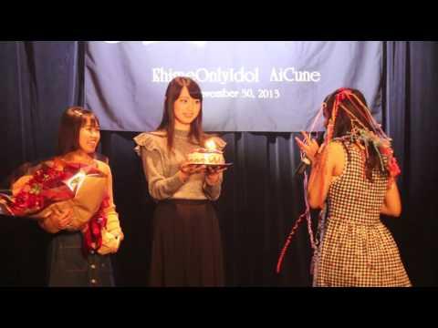 2016.1.17アイキューン定期公演in松山キティホール 16歳になった木下きらりサンの生誕祭.