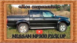 Обзор NISSAN NP300 PICK UP. Ниссан пикап NP 300.