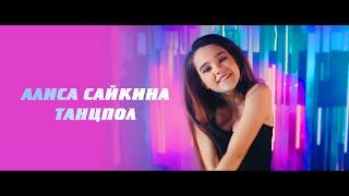 Алиса Сайкина -  Танцпол | Премьера Клипа 2020 (Official Video)