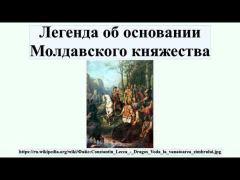 Легенда об основании Молдавского княжества