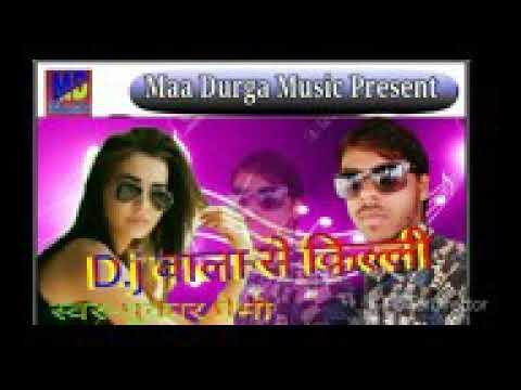 Topi Hai DJ wala Shekh Chilli Bhojpuri video