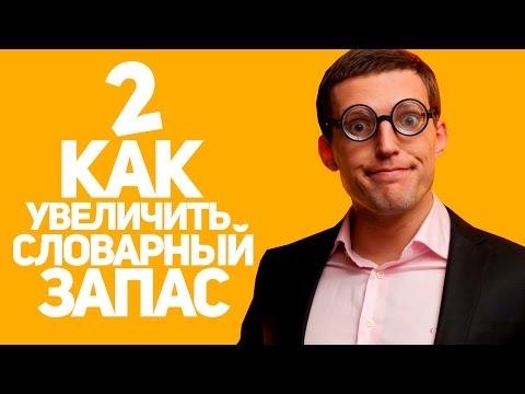 Ораторское мастерство -