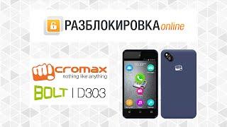 Разблокировка смартфона Micromax Bolt D303 от Мегафон