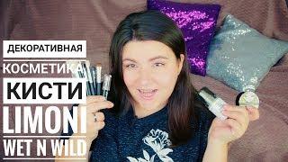 Wet n wild, Limoni: новинки декоративной косметики и кисти для макияжа!