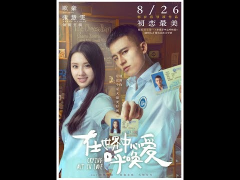 drama-romantis-在世界中心呼唤爱-crying-out-in-love-subtitle-indonesia