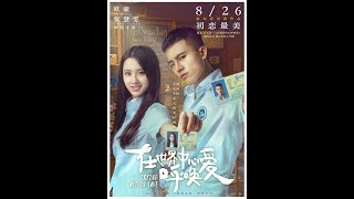 Drama Romantis 在世界中心呼唤爱 Crying Out In Love Subtitle Indonesia