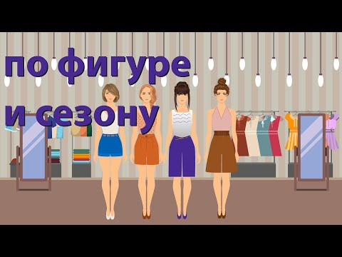 Как выбрать шорты