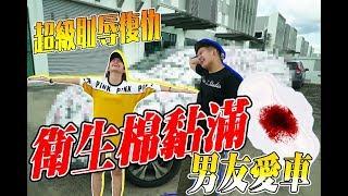 女友復仇偷偷把男友的愛車,貼滿用過的衛生棉,男人羞恥心徹底被踐踏!!! Jeff & Inthira