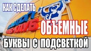 Объемные буквы с подсветкой. Outdoor advertising(, 2016-09-18T12:37:30.000Z)