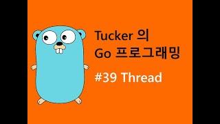 컴맹을 위한 Go 언어 프로그래밍 기초 강좌 39 - Thread