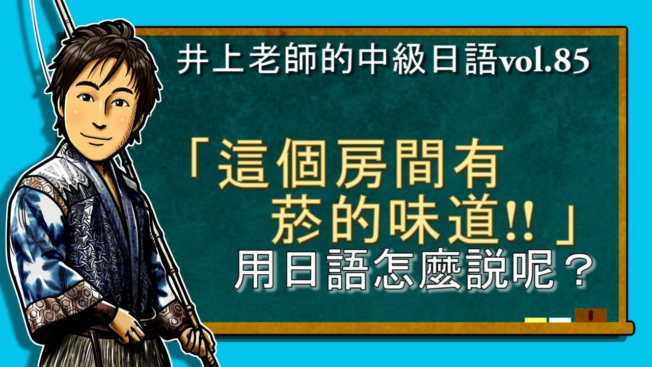日文教學(中級日語#85)【味道・聲音 五官的用法】井上老師 - YouTube