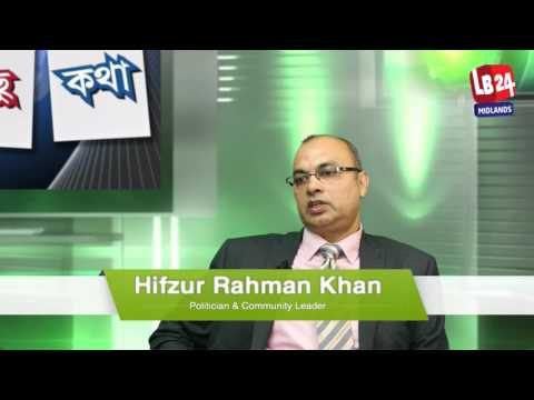"Watch ""Kichu Smriti Kichu Kotha"" programme on LB24 Midlands. Today's guest is Hifzur Rhaman"