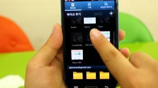 갤럭시S3 LTE - 웹서핑