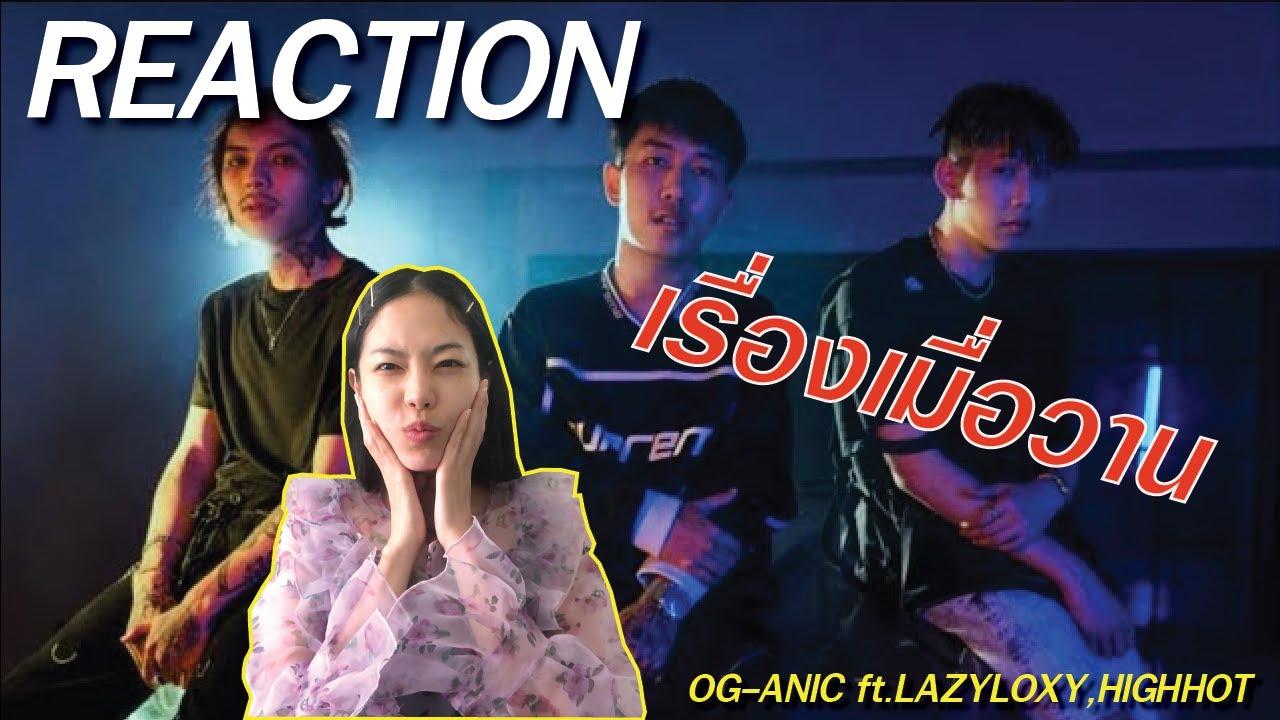 REACTION เรื่องเมื่อวาน - OG-ANIC ft.LAZYLOXY,HIGHHOT l PREPHIM